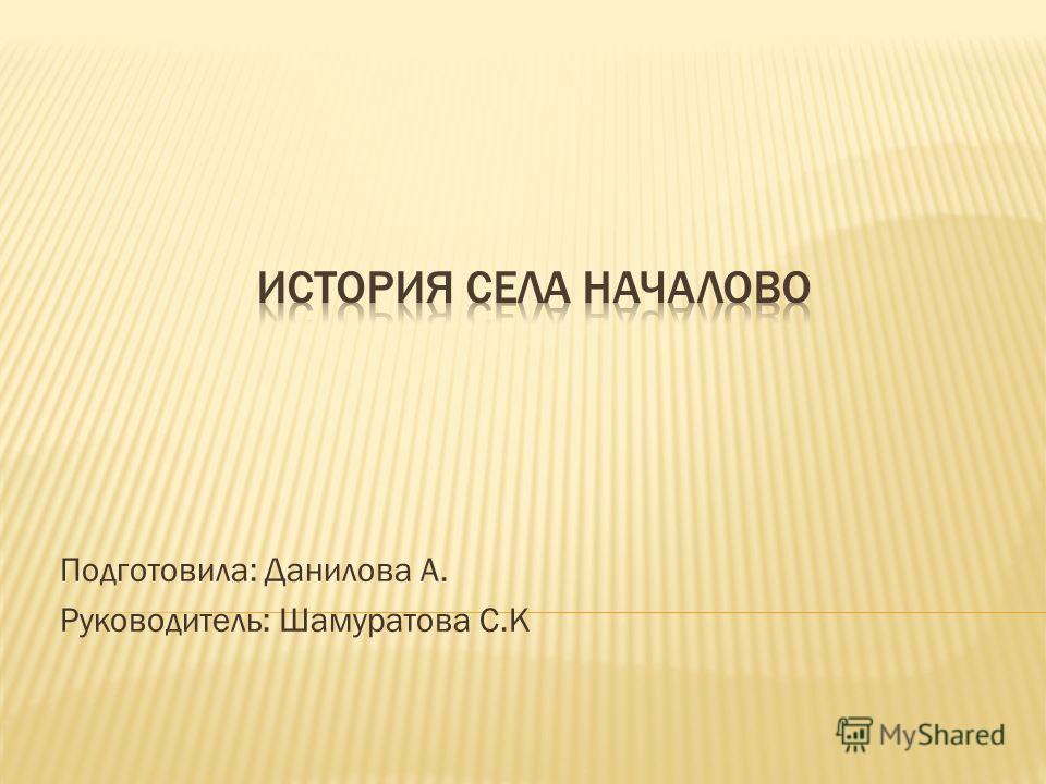 Подготовила: Данилова А. Руководитель: Шамуратова С.К