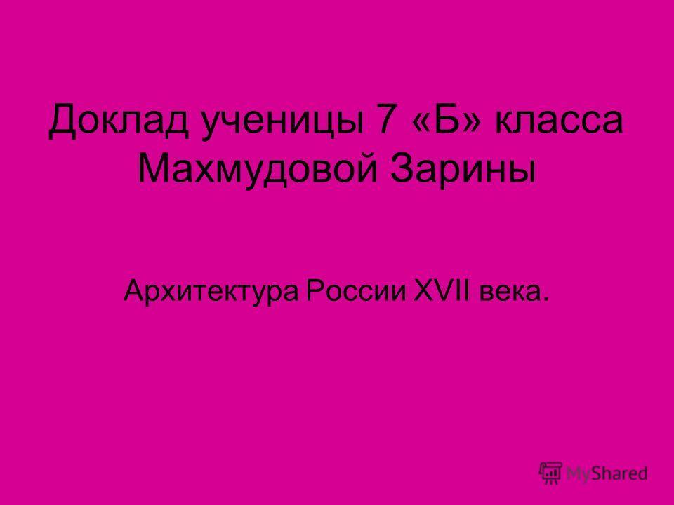 Доклад ученицы 7 «Б» класса Махмудовой Зарины Архитектура России XVII века.