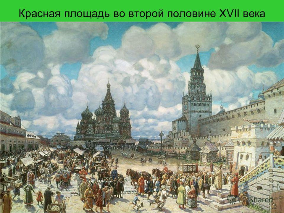 Красная площадь во второй половине XVII века