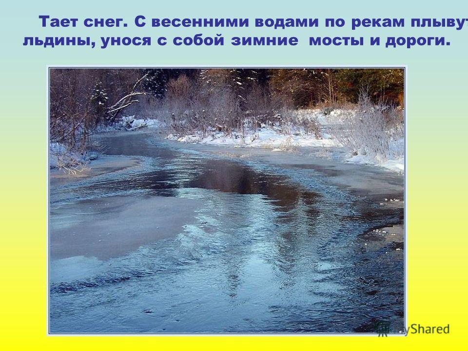 Тает снег. С весенними водами по рекам плывут льдины, унося с собой зимние мосты и дороги.