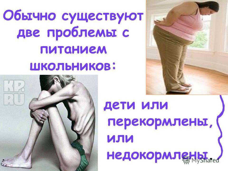 Обычно существуют две проблемы с питанием школьников: дети или перекормлены, или недокормлены.