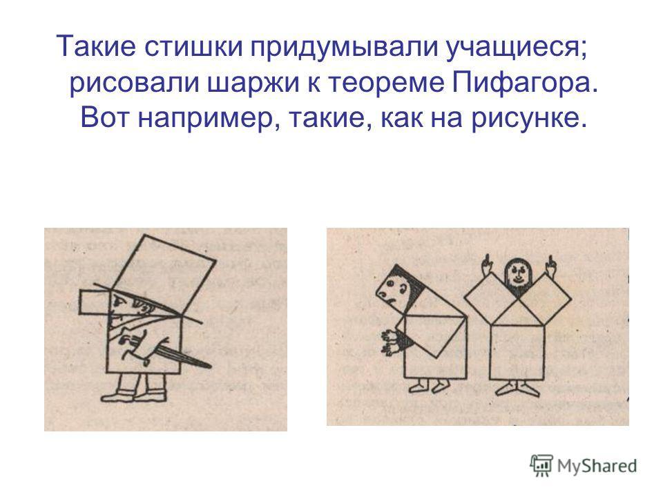 Такие стишки придумывали учащиеся; рисовали шаржи к теореме Пифагора. Вот например, такие, как на рисунке.