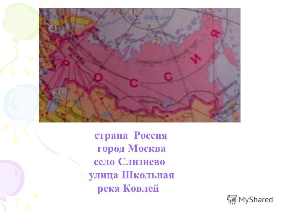 страна Россия город Москва с ело Слизнево улица Школьная река Ковлей