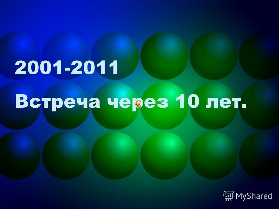 2001-2011 Встреча через 10 лет.