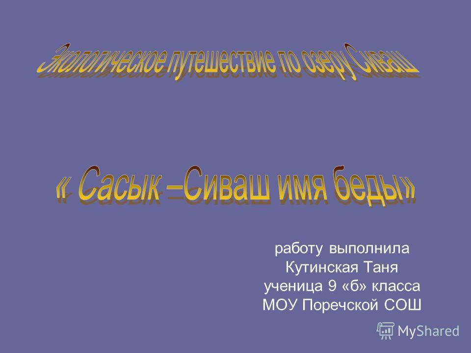 работу выполнила Кутинская Таня ученица 9 «б» класса МОУ Поречской СОШ