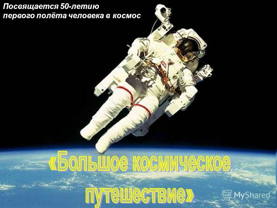 Посвящается 50-летию первого полёта человека в космос