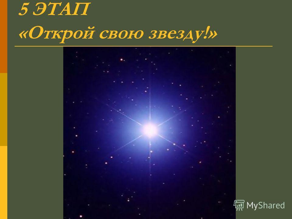 5 ЭТАП «Открой свою звезду!»