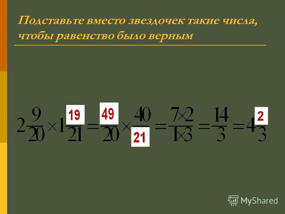 Подставьте вместо звездочек такие числа, чтобы равенство было верным