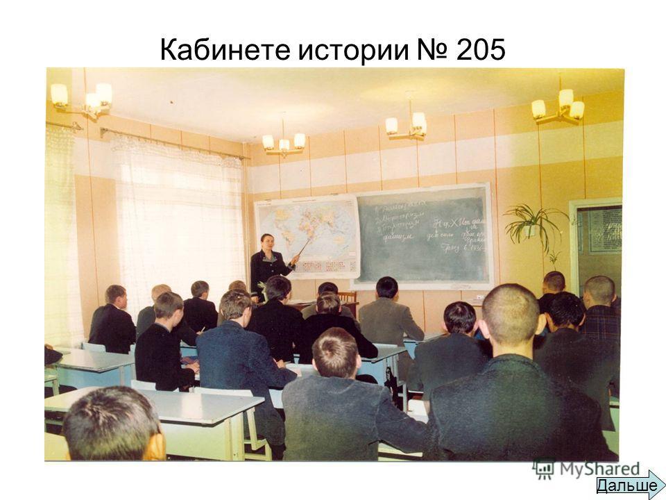 Кабинете истории 205 Дальше