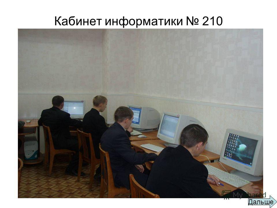 Кабинет информатики 210 Дальше