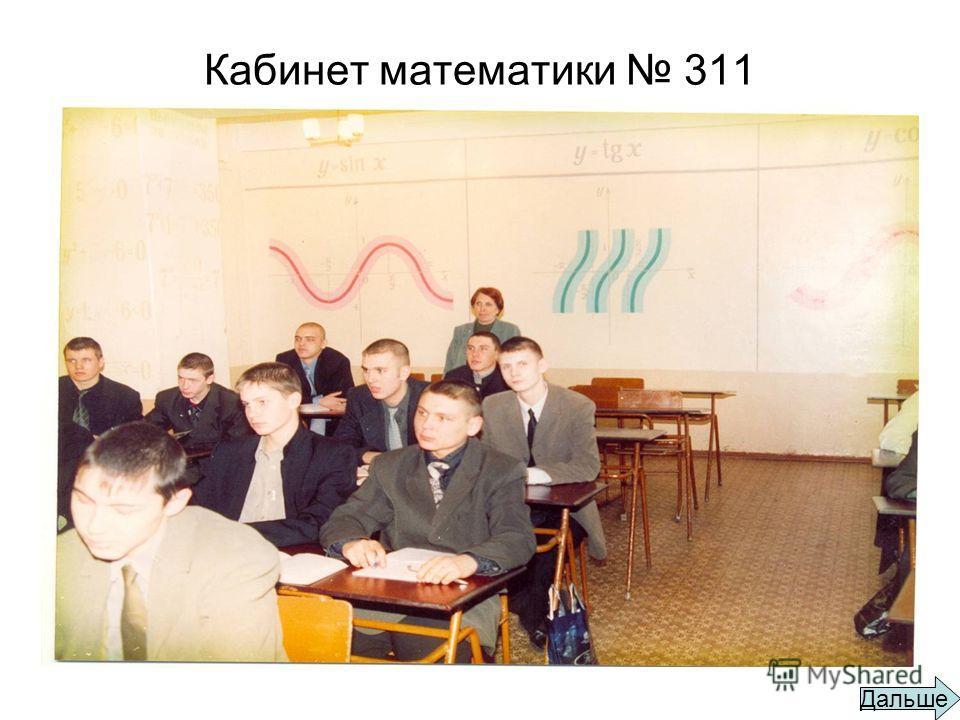 Кабинет математики 311 Дальше