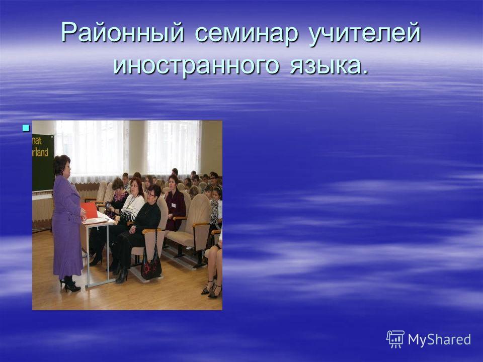 Районный семинар учителей иностранного языка.