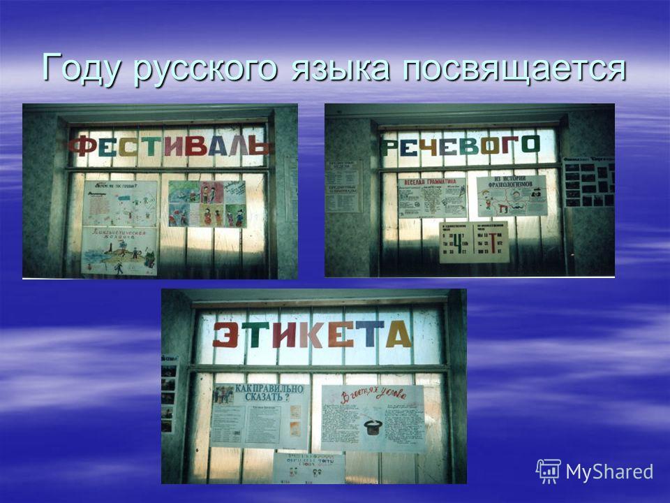 Году русского языка посвящается
