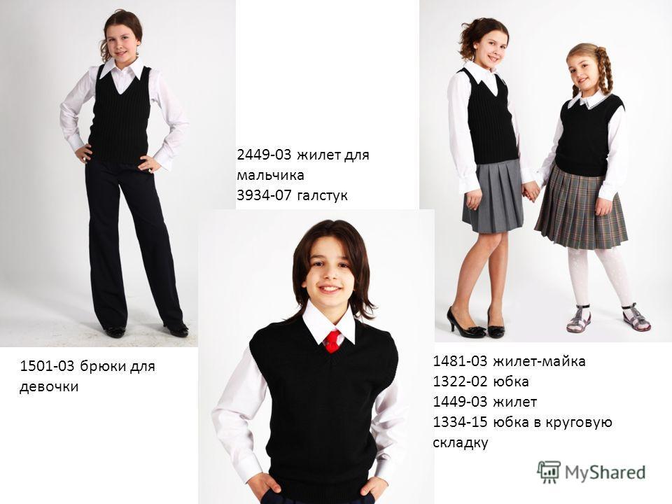 2449-03 жилет для мальчика 3934-07 галстук 1501-03 брюки для девочки 1481-03 жилет-майка 1322-02 юбка 1449-03 жилет 1334-15 юбка в круговую складку