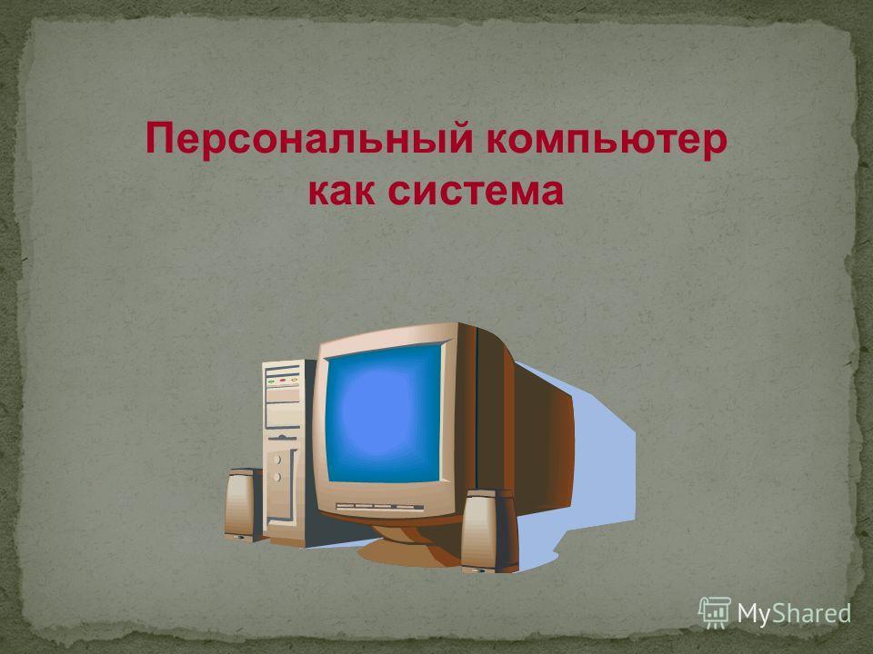 Персональный компьютер как система