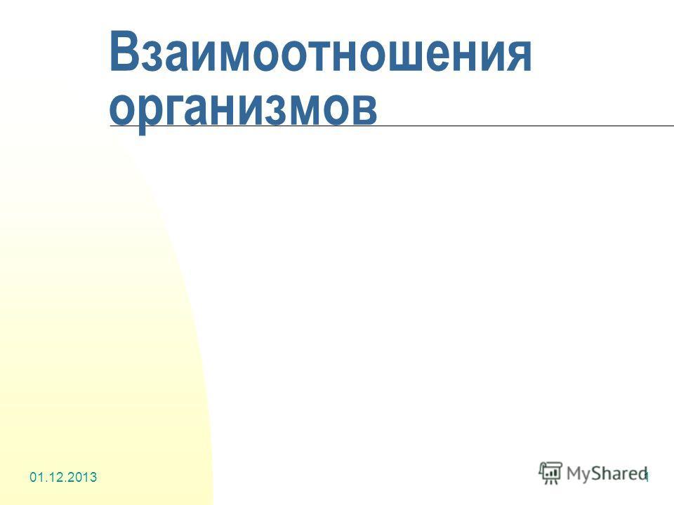 01.12.20131 Взаимоотношения организмов