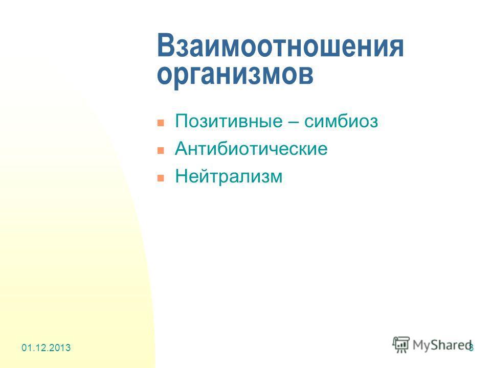 01.12.20133 Взаимоотношения организмов Позитивные – симбиоз Антибиотические Нейтрализм