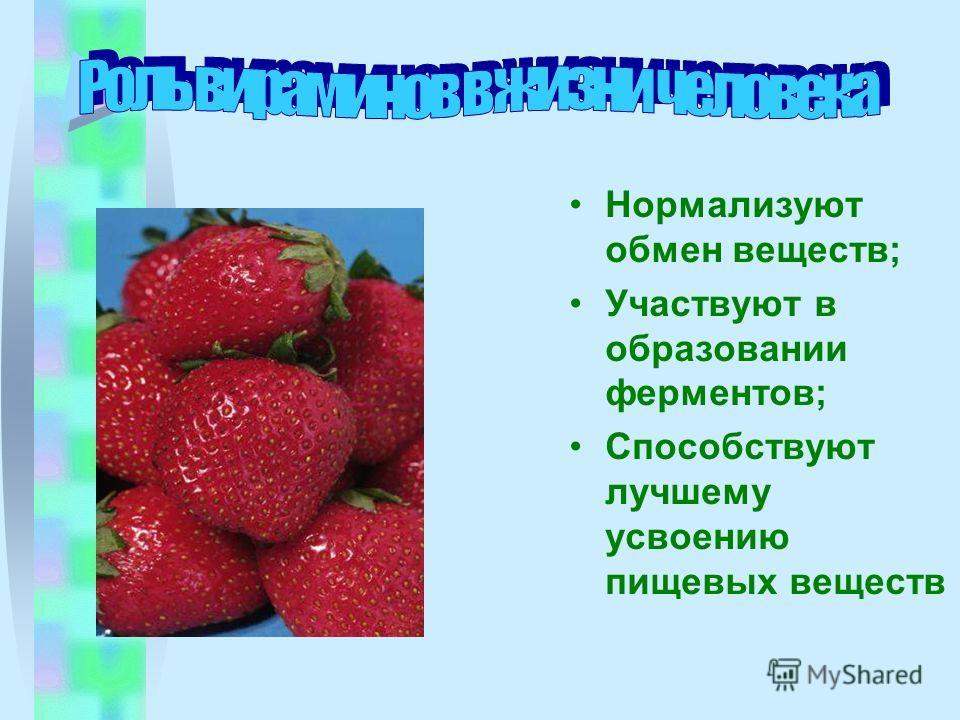 Нормализуют обмен веществ; Участвуют в образовании ферментов; Способствуют лучшему усвоению пищевых веществ