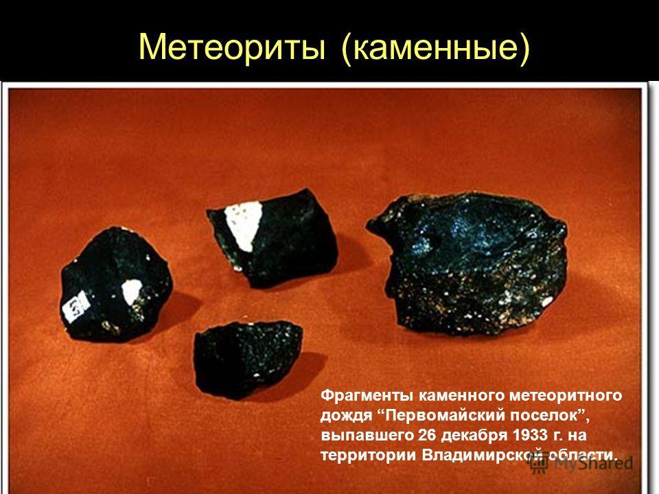 Метеориты (каменные) Фрагменты каменного метеоритного дождя Первомайский поселок, выпавшего 26 декабря 1933 г. на территории Владимирской области.