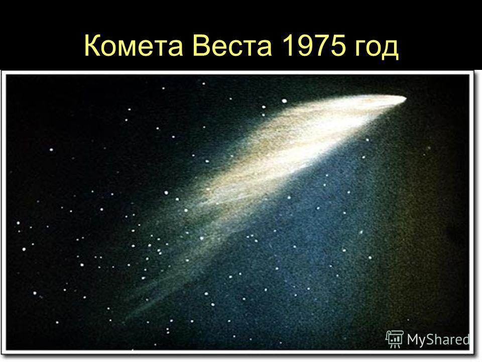 Комета Веста 1975 год