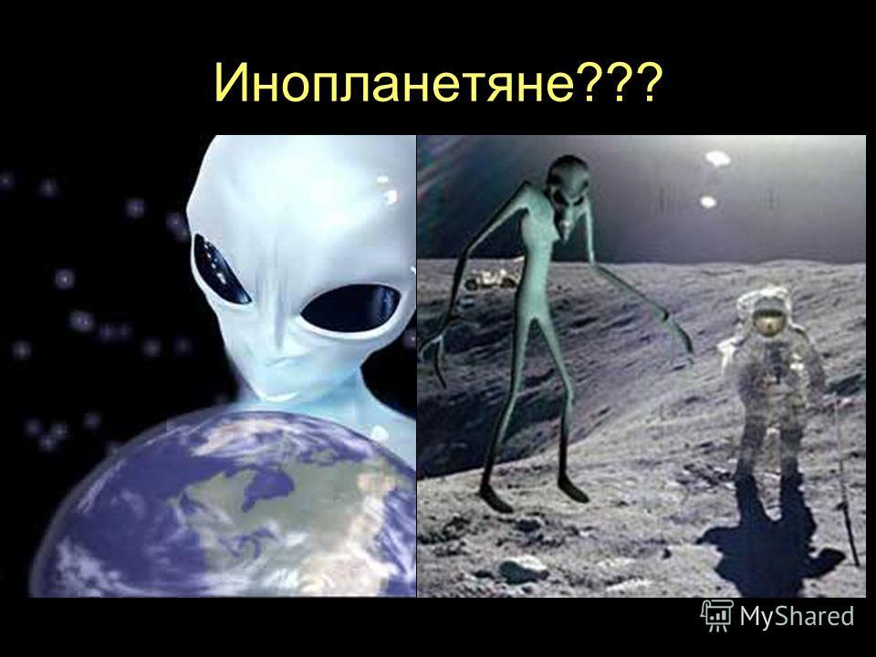 Инопланетяне???