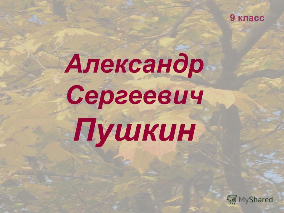 Александр Сергеевич Пушкин 9 класс