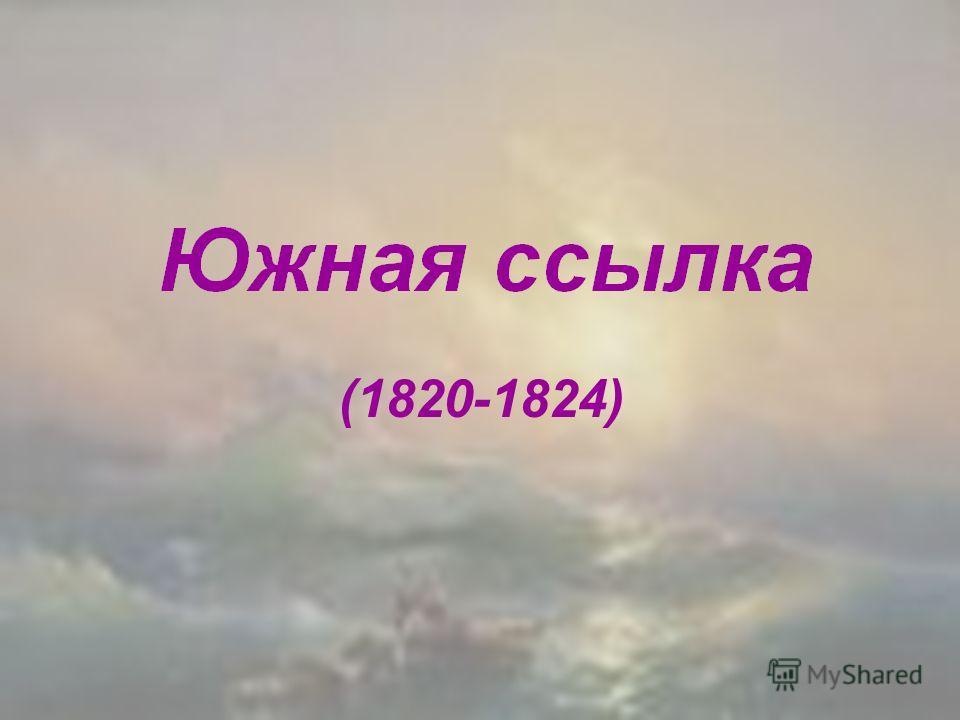 (1820-1824)