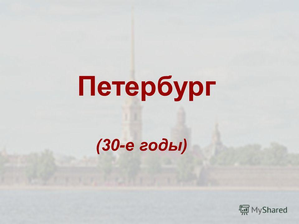 Петербург (30-е годы)
