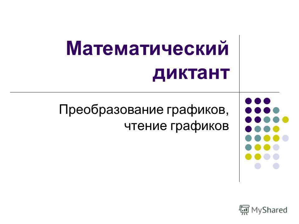 Математический диктант Преобразование графиков, чтение графиков