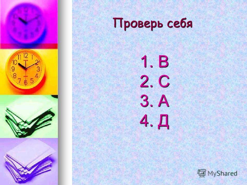 Проверь себя 1. В 2. С 3. А 4. Д