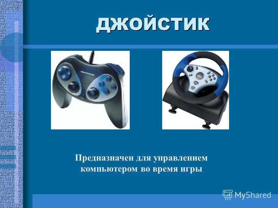 ДЖОЙСТИК Предназначен для управлением компьютером во время игры