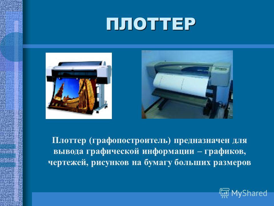ПЛОТТЕР Плоттер (графопостроитель) предназначен для вывода графической информации – графиков, чертежей, рисунков на бумагу больших размеров
