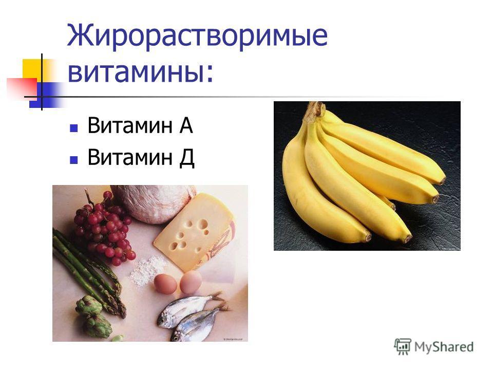Жирорастворимые витамины: Витамин А Витамин Д