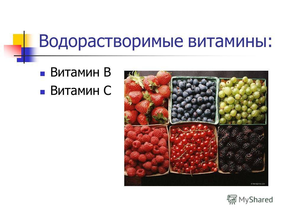 Водорастворимые витамины: Витамин В Витамин С