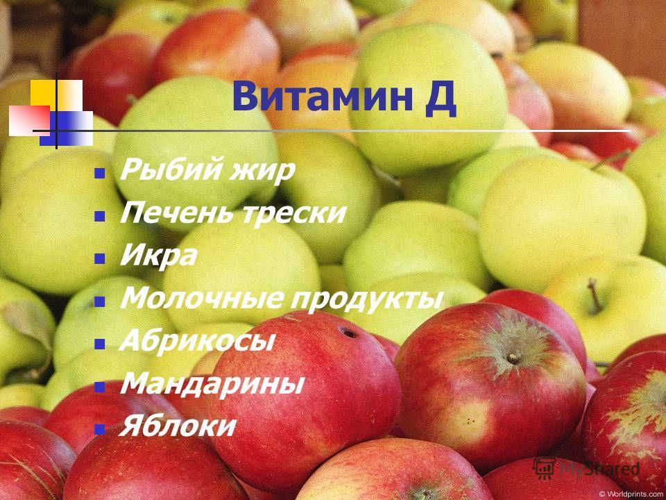 Витамин Д Рыбий жир Печень трески Икра Молочные продукты Абрикосы Мандарины Яблоки
