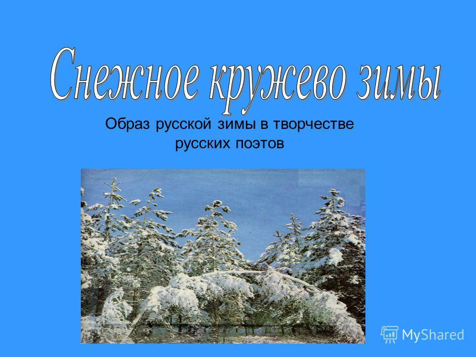 Образ русской зимы в творчестве русских поэтов