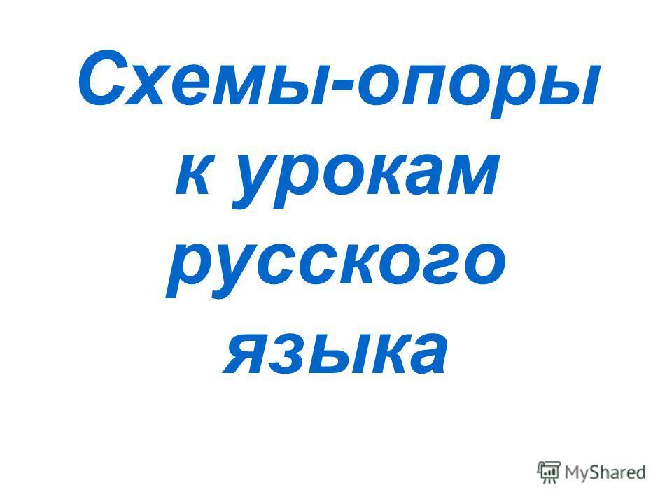 Схемы-опоры к урокам русского языка