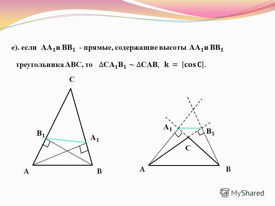 е). если - прямые, содержащие высоты треугольника АВС, то С А В А В С