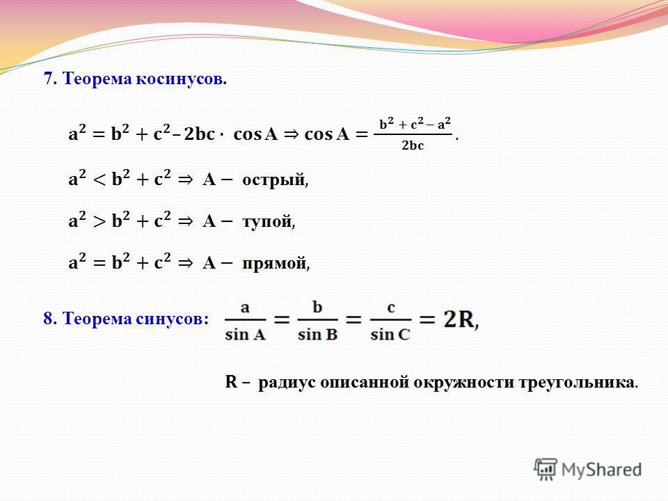 7. Теорема косинусов. 8. Теорема синусов: