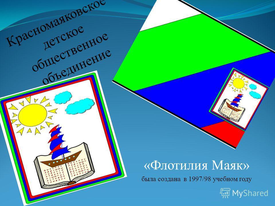 Красномаяковское детское общественное объединение «Флотилия Маяк» была создана в 1997/98 учебном году