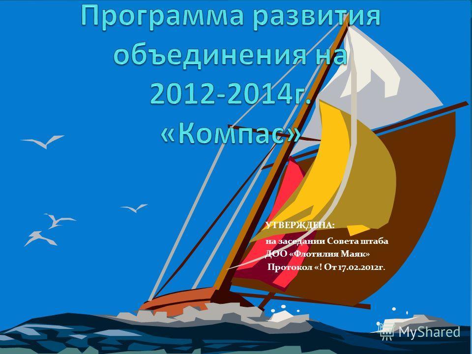 УТВЕРЖДЕНА: на заседании Совета штаба ДОО «Флотилия Маяк» Протокол «! От 17.02.2012г.