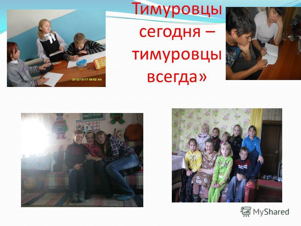 Тимуровцы сегодня – тимуровцы всегда»