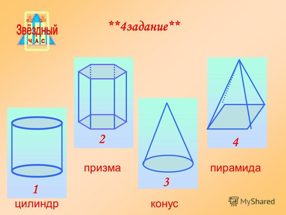 1 **4задание** 2 3 4 цилиндр призма конус пирамида