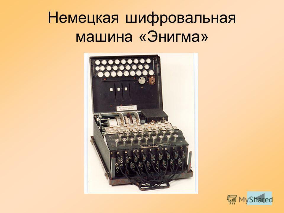 Немецкая шифровальная машина «Энигма»