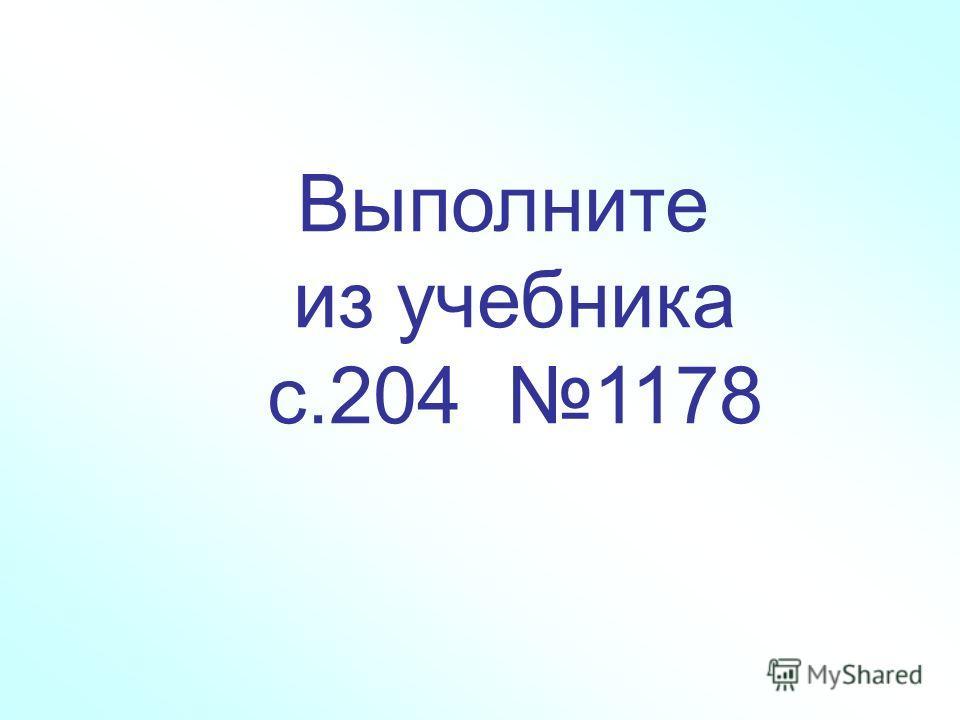 Выполните из учебника с.204 1178