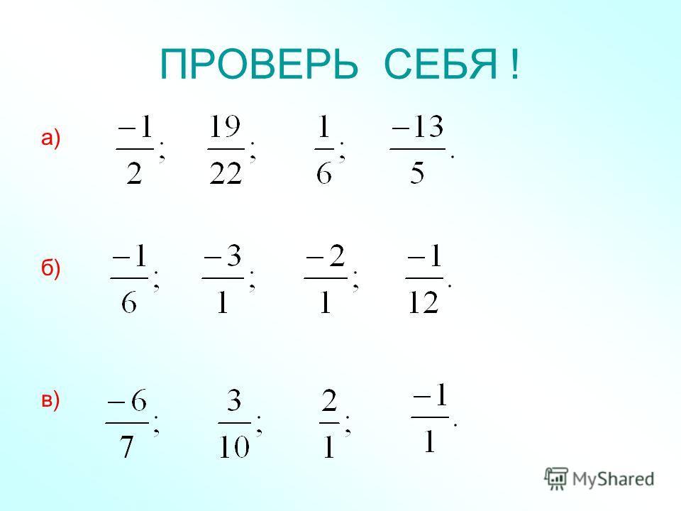 ПРОВЕРЬ СЕБЯ ! а) б) в)