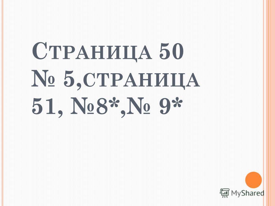 С ТРАНИЦА 50 5, СТРАНИЦА 51, 8*, 9*