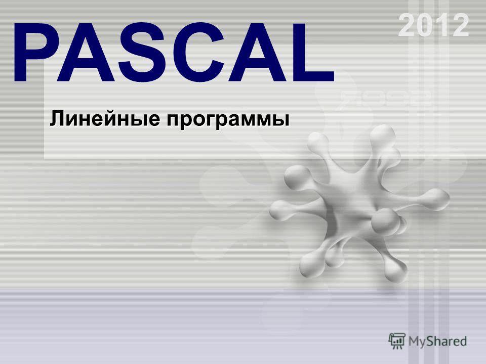 2012 PASCAL Линейные программы
