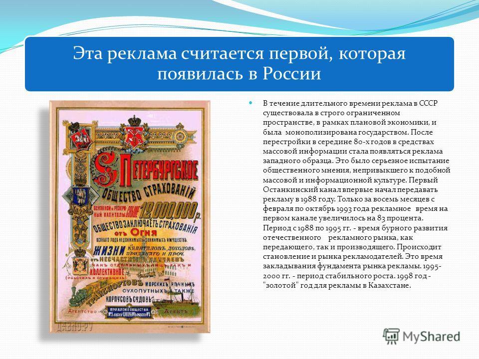 Эта реклама считается первой, которая появилась в России В течение длительного времени реклама в СССР существовала в строго ограниченном пространстве, в рамках плановой экономики, и была монополизирована государством. После перестройки в середине 80-