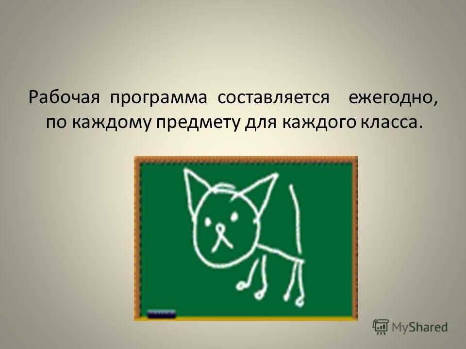 Рабочая программа составляется ежегодно, по каждому предмету для каждого класса.
